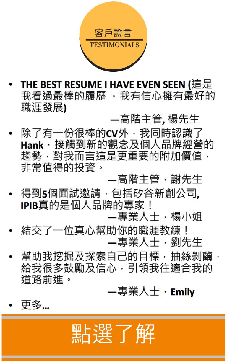 IPIB testimonial